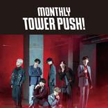 BE:FIRST、デビュー記念キャンペーンがタワー全店で! メンバー直筆サイン入りポスターを7名に抽選プレゼント!
