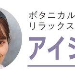 【アイシャのイチオシ美容品】ぽっちゃりモデル愛用 ボディーケア アイテム