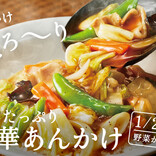 ほっともっと、1/2日分の野菜が摂れる「中華あんかけごはん/かた焼きそば」を発売