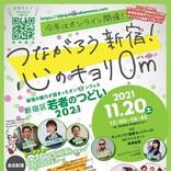 ギュウゾウ・寺嶋由芙がMC! 新宿の魅力が詰まったオンラインフェス 『新宿区若者のつどい 2021』配信!