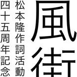 作詞家・松本隆、45周年記念ライブ「風街レジェンド2015」ファン待望のブルーレイ化が決定!