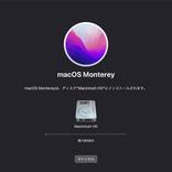 「macOS Monterey」が降ってきたー! Macに新機能がモリモリ増えるよ~