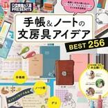「文房具屋さん大賞」編集部によるムック本『手帳&ノートの文房具アイデア』