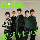 関ジャニ∞、最新アルバム『8BEAT』に込めた5人の想い