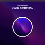 「macOS Monterey」悪くはないけど、急いでアップデートしなくていいかも?