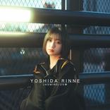 吉田凜音、タイアップ曲「JASMINE / 25時」の配信リリースが急遽決定