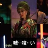 白石麻衣、闇カジノのオーナー役で緊迫した表情…横浜流星『嘘喰い』出演