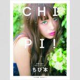 近藤千尋、14歳モデルに送ったアドバイスが「芸人を見下してる」と物議