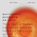 富山市ガラス美術館で企画展「未来へのかたち」開催 富山ガラス造形研究所創立30周年記念