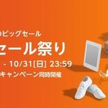 次のAmazonタイムセール祭りは10/29(金)から! Apple Watch SE、DELLの4Kモニターなどが登場予定