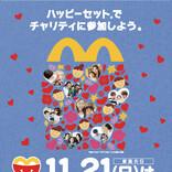 マックハッピーデー、今年は11/21家族の日に実施 - ポテトLサイズ200円クーポンも