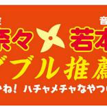 水樹奈々&若本規夫推薦! 連載開始から20年の時を経た続編『ニニンがシノブ伝ぷらす』発売!