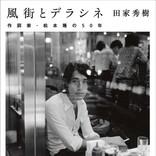 松本隆、ノンフィクション単行本『風街とデラシネ 作詞家・松本隆の50年』発売!