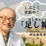【がんを生きる緩和ケア医・大橋洋平「足し算命」】迎えることができた誕生日と記念日