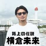 キスマイ横尾渉、街の不良とケンカ自慢?「キスマイ超BUSAIKU!?」で新コント「横倉未来」スタート