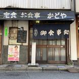 中央線「昭和グルメ」を巡る 第102回 気になるメニューの正体は? 食堂「かどや」 (三鷹)