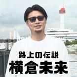 """横尾渉、朝倉未来をオマージュ""""横尾未来""""に 二階堂「あれはヤバい」"""