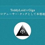 TeddyLoidとGigaがプロデューサー・タッグ始動、「MECRE」で女性シンガー募集中