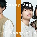 Saucy Dog、珠玉のラブソング「結」特別アレンジで披露 <THE FIRST TAKE>