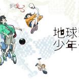 アニメ『地球外少年少女』、特報映像を公開!前後編各2週間限定上映が決定