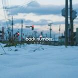 back number「ヒロイン」自身6曲目のストリーミング累計1億回再生突破