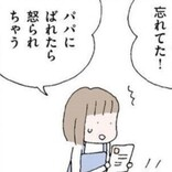 #4【大嫌いなのに】夫に振り回される毎日。いつしか私の行動基準は……『離婚してもいいですか? 翔子の場合』