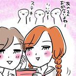 オンナ同士の恋愛って、実のところどんな感じなの…?知られざる秘密【なぜ彼女は独身なのか?】(164)