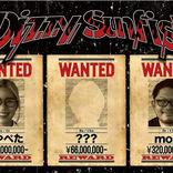 Dizzy Sunfist、「Our House」MVをニューアルバム発売日にプレミア公開決定