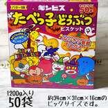 「食べきりサイズが50袋入り!?」定番お菓子もコストコなら大容量でお得に買えちゃうかも!