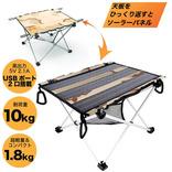 ソロキャンプに便利かも。天板に太陽光パネル搭載でスマホの充電が可能なアウトドアテーブル