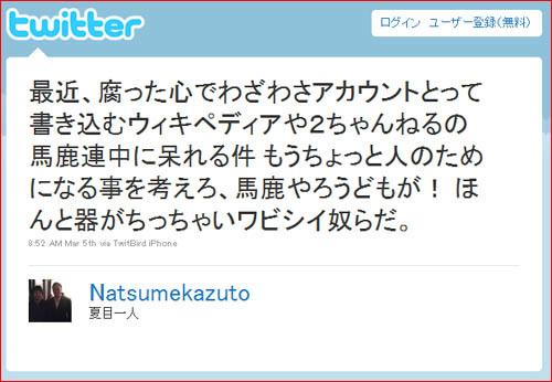 夏目漱石の曾孫が「腐った心のウィキや2ちゃんの馬鹿連中」と発言 ...